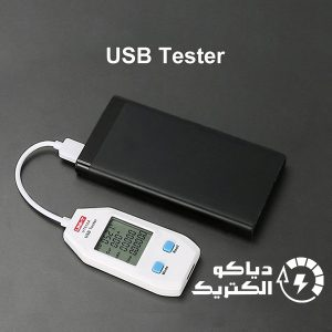 تستر USB و مانیتورینگ شارژ UNI-T UT658A