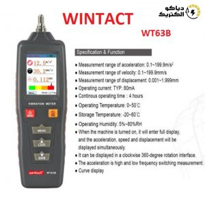 لرزش سنج و ویبرومتر وینتک WINTACT WT63B
