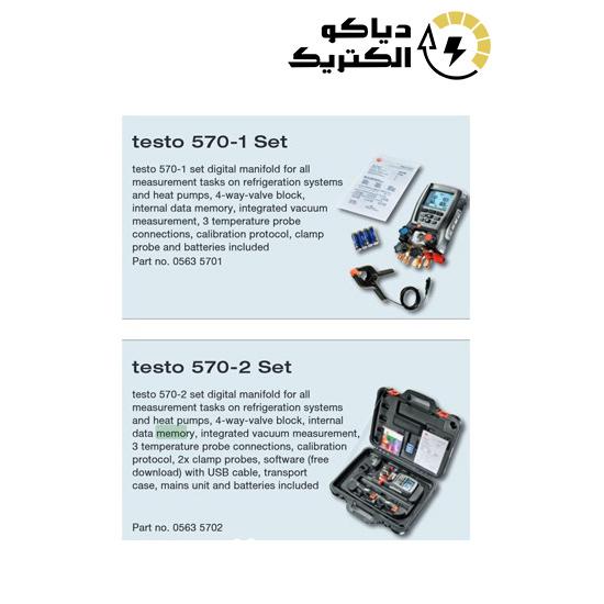 گیج منیفولد دیجیتال تستو مدل TESTO 570-2